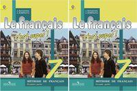 Французский язык. 7 класс. Учебник. В двух частях