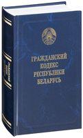 Гражданский кодекс Республики Беларусь