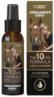 """Купаж масел для волос """"Top 10 Oils Formula"""" (100 мл)"""