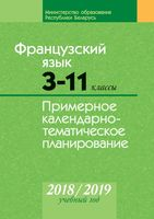 Французский язык. 3-11 классы. Примерное календарно-тематическое планирование. 2018/2019 учебный год. Электронная версия