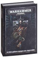 Warhammer 40.000. Основная книга правил