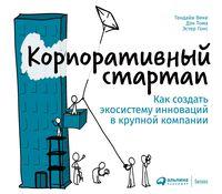 Корпоративный стартап: как создать инновационную экосистему в крупной компании