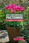 Все о контейнерных растениях. Что выращивать, как выращивать