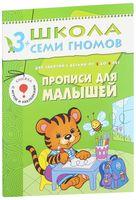 Прописи для малышей. Для занятий с детьми от 3 до 4 лет (+ наклейки)