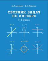Сборник задач по алгебре. 7-9 классы