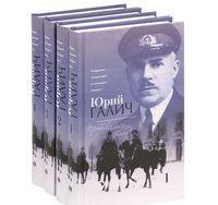 Юрий Галич. Собрание сочинений (комплект из 4 книг)