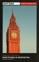 Англия. Иностранец Eе Величества