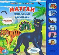 Маугли. Животные джунглей. Книжка-игрушка