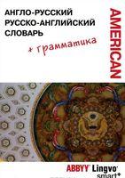 Англо-русский, русской-английский словарь