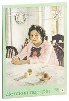 Детский портрет в русской живописи