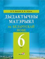 Дыдактычны матэрыял па беларускай мове. 6 клас