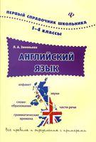 Английский язык. 1-4 классы