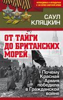 """""""От тайги до британских морей…"""" Почему Красная Армия победила в Гражданской войне"""