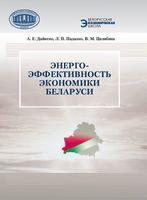 Энергоэффективность экономики Беларуси