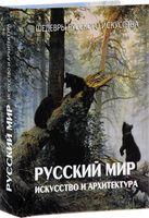 Русский мир. Искусство и архитектура