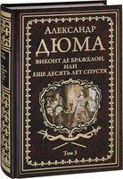 Виконт де Бражелон, или Еще десять лет спустя. В трех томах. Том 3
