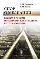 Спор о медиации. Раскол в России и медиация как стратегия его преодоления