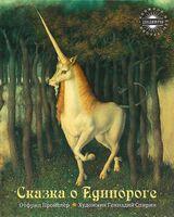 Сказка о Единороге