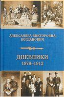 Дневник 1879-1912 годов