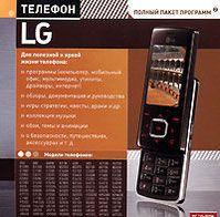Телефон LG. Полный пакет программ 2