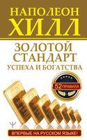 Золотой стандарт успеха и богатства. 52 правила (м)