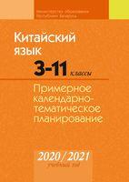 Китайский язык. 3-11 классы. Примерное календарно-тематическое планирование. 2020/2021 учебный год. Электронная версия