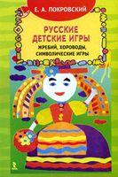 Русские детские игры. Жребий, хороводы, символические игры