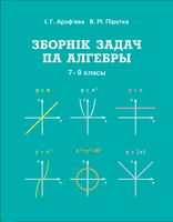Зборнік задач па алгебры. 7-9 класы