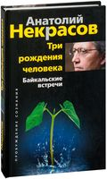 Три рождения человека. Байкальские встречи