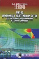 Метод ленточных адаптивных сеток для численного моделирования в газовой динамике