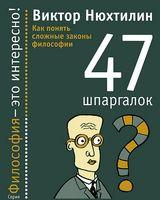 47 шпаргалок. Как понять сложные законы философии