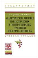 Аналитические решения параболических и гиперболических уравнений тепломассопереноса