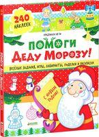 Помоги Деду Морозу! (+ наклейки)
