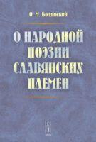 О народной поэзии славянских племен