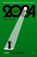 2084. Конец Света