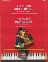 Бородин. Князь Игорь. Избранные отрывки. Облегченное переложение для фортепиано