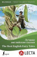 Лучшие английские сказки (м)