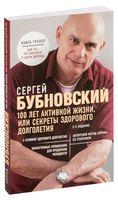 100 лет активной жизни, или Секреты здорового долголетия (м)