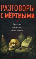Разговоры с мёртвыми. Рассказы приходских священников