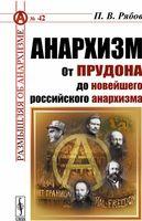 Анархизм. От Прудона до новейшего российского анархизма