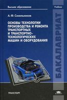 Основы технологии производства и ремонта транспортных и транспортно-технологических машин и оборудования