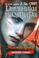 Дневники вампира. Дневники Стефана. Жажда крови