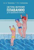 Система обучения плаванию детей дошкольного возраста