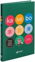Kakebo. Японская система ведения семейного бюджета