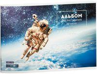 """Альбом для рисования А4 """"Космос. Outerspace"""" (А4; 32 листа; в ассортименте)"""