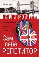 Английский язык. Сам себе репетитор (+ CD)