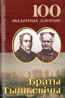 Браты Тышкевiчы