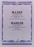 Адажиетто из Симфонии № 5. Обработка для виолончели и фортепиано