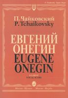 Евгений Онегин. Опера. Клавир