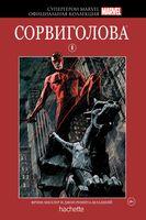 Супергерои Marvel. Официальная коллекция. Том 6. Сорвиголова